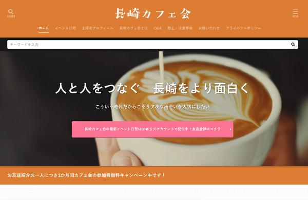 長崎カフェ交流会