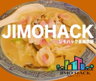 ジモハック長崎