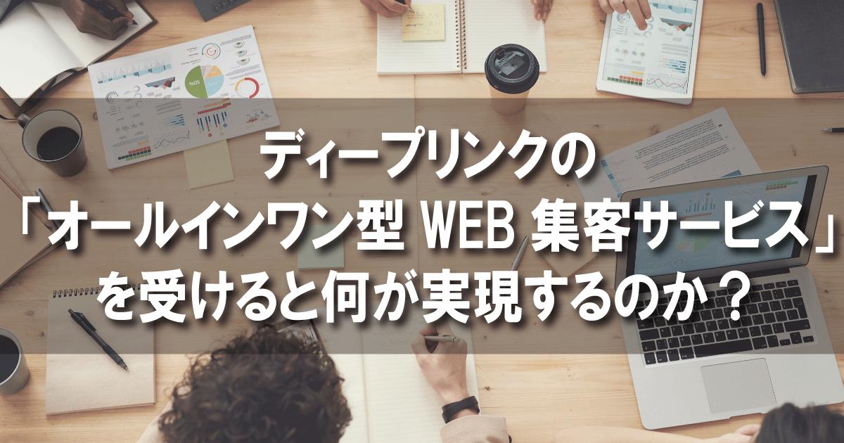 ディープリンクの「オールインワン型WEB集客サービス」を受けると何が実現するのか?