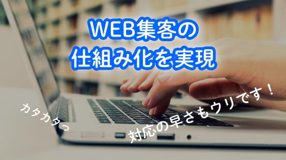 WEB集客の仕組み化を実現