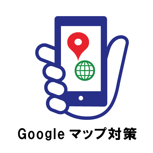 Googlマップ対策