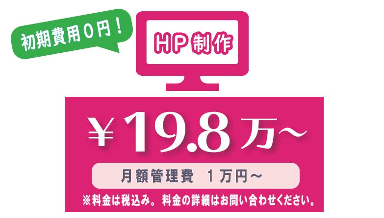 (株)ディープリンクのホームページ作成料金